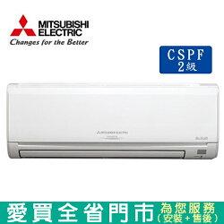 MITSUBISHI三菱6-8坪MSY/MUY-GE42NA變頻冷專分離式冷氣_含配送到府+標準安裝【愛買】