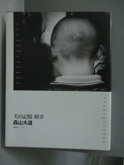 ~書寶 書T2/攝影_KEZ~犬 記憶終章_森山大道