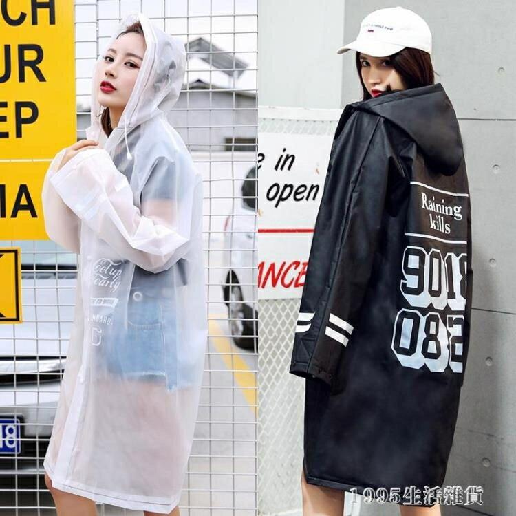 雨衣 透明雨衣女成人外套韓版時尚男戶外徒步雨披單人長款防雨便攜  秋冬新品特惠