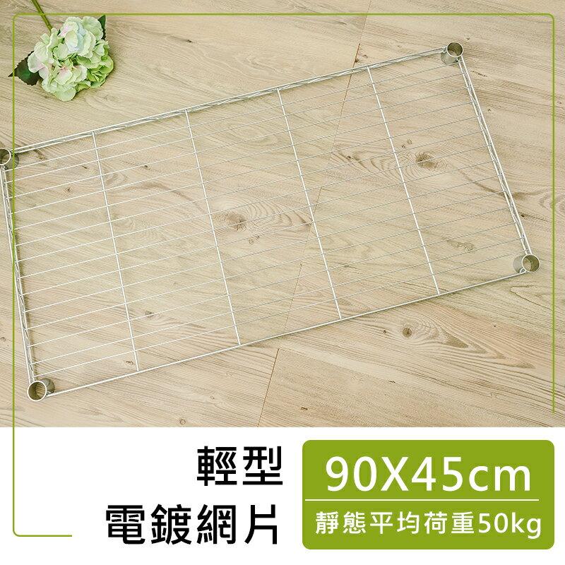 【dayneeds】【 類】90x45cm輕型網片 電鍍鍍鉻 收納架 置物架 展示架 波浪架 鐵力士架 層架