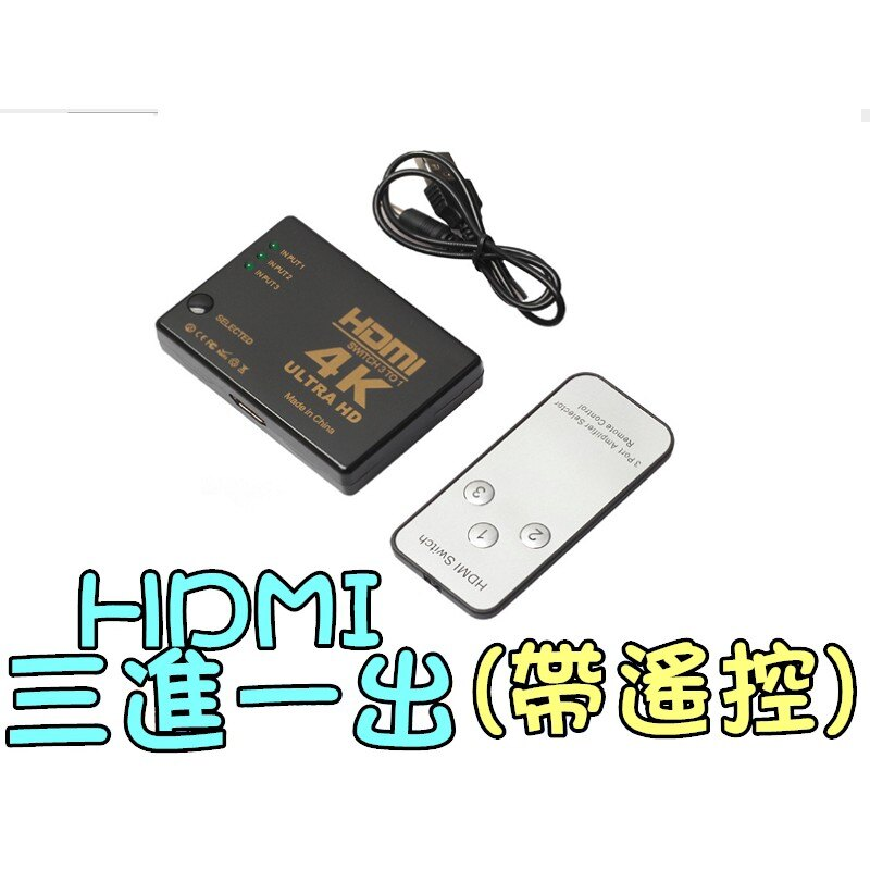 4K HDMI切換器 3進1出 分接器 分接HDMI HD 1.4 PS4 分配器 支援 小米盒子 2.0 三進一出