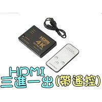 小米Xiaomi,小米盒子推薦到4K HDMI切換器 3進1出 分接器 分接HDMI HD 1.4 PS4 分配器 支援 小米盒子 2.0 三進一出