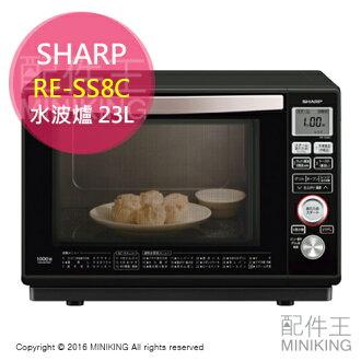 【配件王】代購 空運 SHARP 夏普 RE-SS8C 水波爐 23L 過熱水蒸氣 微波爐烤箱 另 SS10B