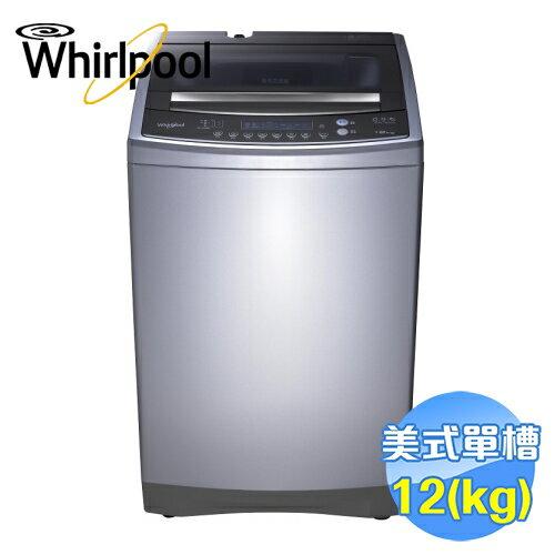 <br/><br/>  惠而浦 Whirlpool 12公斤直立洗衣機 WM12GN 【送標準安裝】<br/><br/>