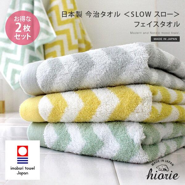 日本必買免運代購-日本製日本桃雪hiarie日織惠今治織上100%純棉毛巾北歐幾何波紋33×79cmTSLs101X。共3色