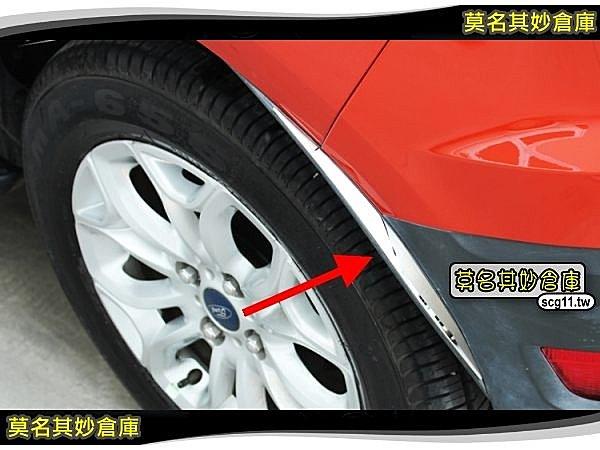 【現貨】莫名其妙倉庫【BL015輪拱亮片】18Ecosport福特SUV配件空力套件