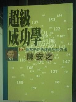 【書寶二手書T8/勵志_IPV】超級成功學_陳安之