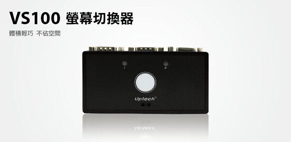 登昌恆UPTECHVS100螢幕切換器【迪特軍】