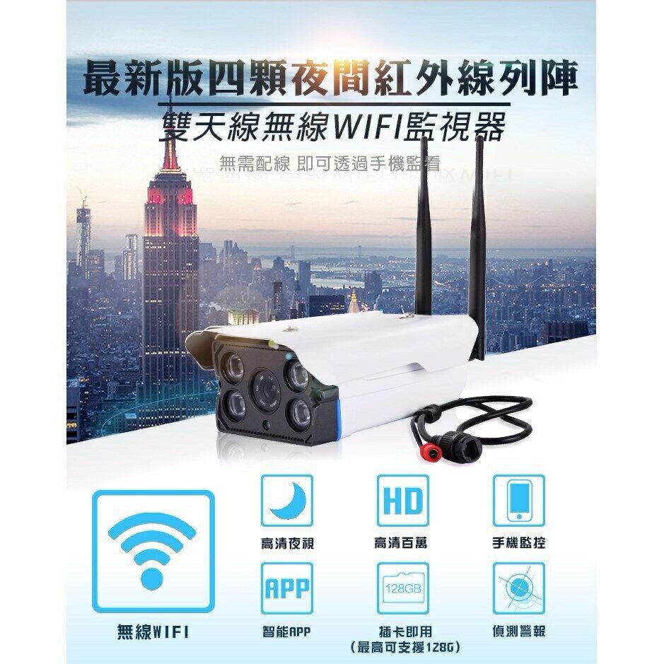 【戶外防水款】雙天線戶外網路攝影機 高清紅外線夜視版 Wi-Fi監視器 智能監視器 遠端監控 非 小蟻攝影機 可插記憶卡 (公司貨) 0