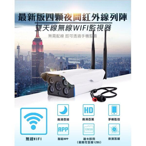 woori 3C:【戶外防水款】雙天線戶外網路攝影機高清紅外線夜視版Wi-Fi監視器智能監視器遠端監控非小蟻攝影機可插記憶卡(公司貨)