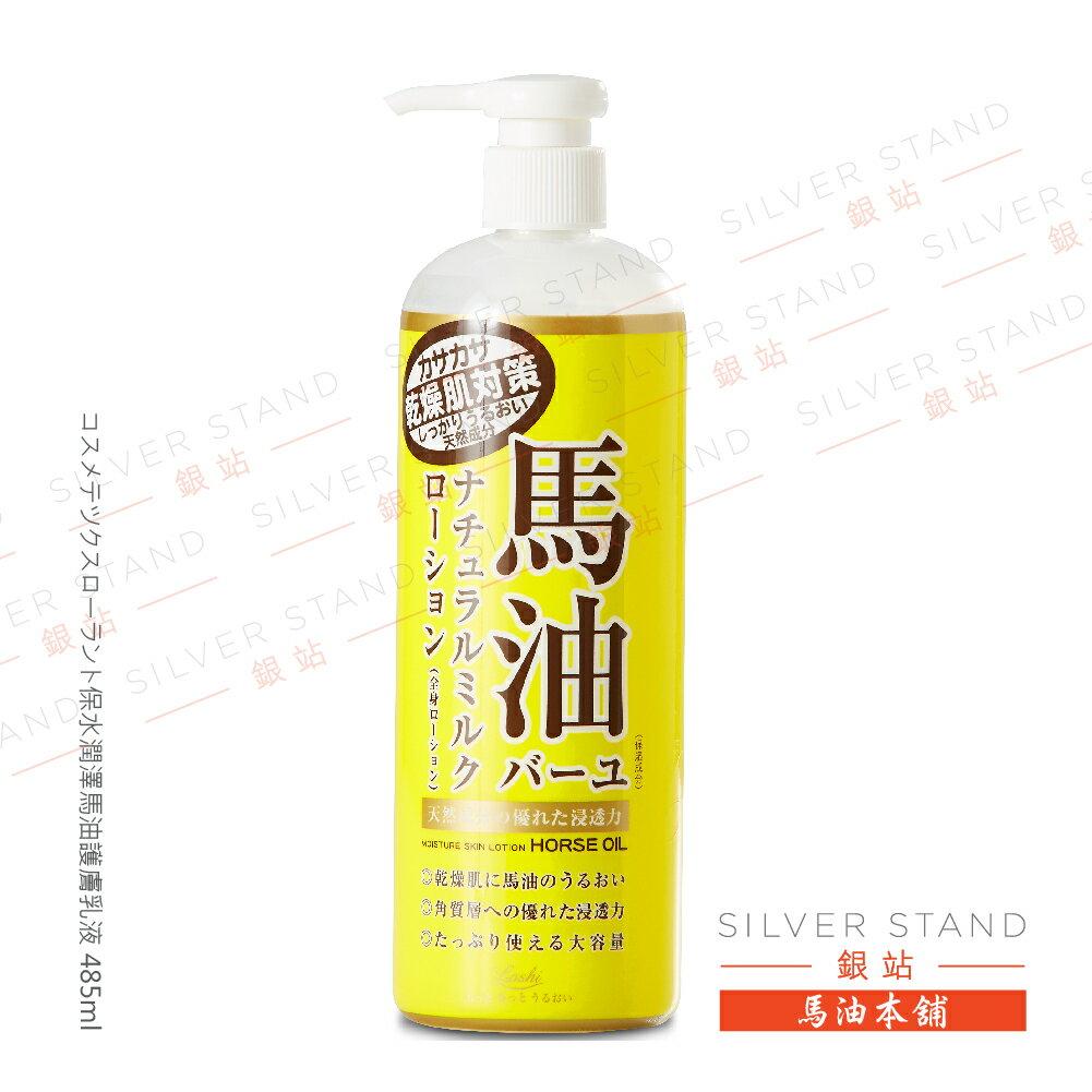 【銀站馬油本鋪】日本Loshi コスメテツクスローラント保水潤澤馬油護膚乳液 485ml