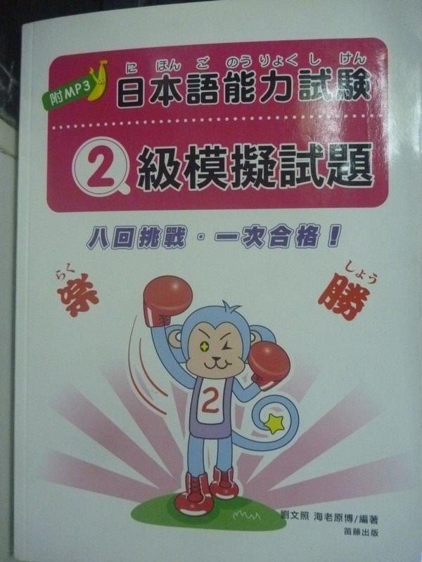 【書寶二手書T8/語言學習_ZHU】日本語能力試? 2級模擬試題_劉文照