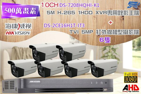 【高雄台南屏東監視器】海康DS-7208HQHI-K11080PXVRH.265專用主機+TVIHDDS-2CE16H1T-IT35MPEXIR紅外線槍型攝影機*6