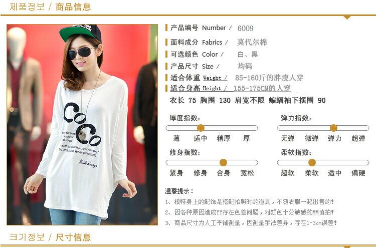 COCO韓版長款圓領長袖T恤打底衫(現貨+預購)