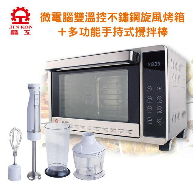 【晶工牌】32L微電腦烤箱 JK-8300+【普樂】手持式攪拌棒 PL-2001