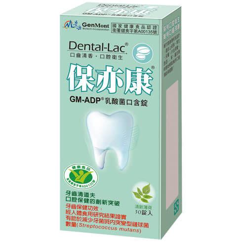 景岳Dental-Lac保亦康乳酸菌口含錠10錠盒◆德瑞健康家◆