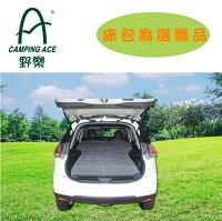 野樂 車中床 車用 充氣床 車用充氣植絨 充氣床墊 ARC-298 野樂 Camping Ace 0