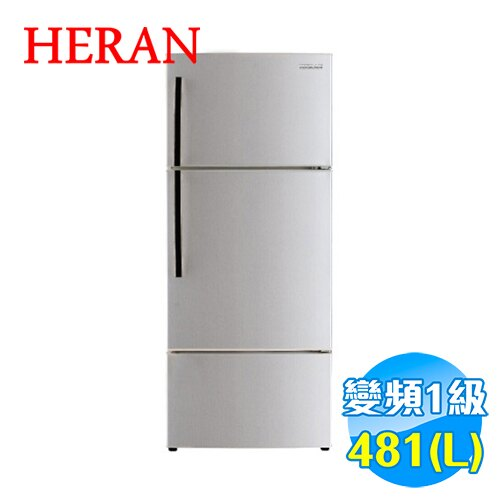 【滿3千,15%點數回饋(1%=1元)】禾聯 HERAN 481公升 DC直流變頻 三門冰箱 HRE-C4821V 【送標準安裝】