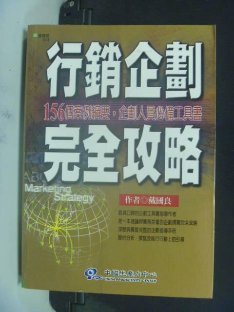 【書寶二手書T2/行銷_GTA】行銷企劃完全攻略_原價490_戴國良