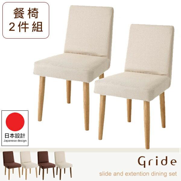 餐椅 椅子 辦公椅【Y0048】Gride平滑伸縮式系列_餐椅(2件組)  完美主義