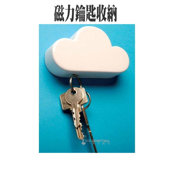 雲朵磁鐵鑰匙特價雲朵造型磁鐵鑰匙創意磁性吸生活好幫手非零錢包編織包CK