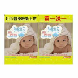 美馨兒*詩比樂-乾濕兩用嬰兒紗布毛巾80抽盒(買一送一)159元