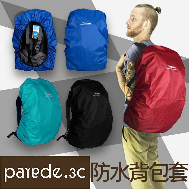 加厚背包防雨套 背包套 防雨罩 防水套 防水罩 背包罩 防水袋 後背包 登山 旅遊 出國 包包雨衣 防灰塵 防汙防髒