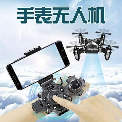 手錶無人機 黑科技迷妳手錶無人機小飛機高清專業航拍器抖音同款遙控飛行器男  免運