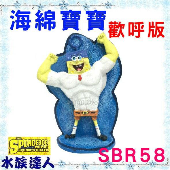 【水族達人】美國授權販售《英雄版海綿寶寶 歡呼版 水族飾品系列 SBR58》裝飾 造景 飾品 公仔