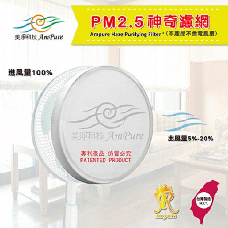 美淨科技PM2.5 神奇濾網 16吋(居家版),CP值高的空氣清淨機,99%抑制細菌、黴菌,降低空氣汙染的危害