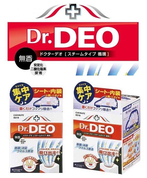 權世界@汽車用品 日本CARMATE Dr.DEO 噴煙蒸氣式循環內裝除臭劑 一次去除車內臭味異味 190g D219