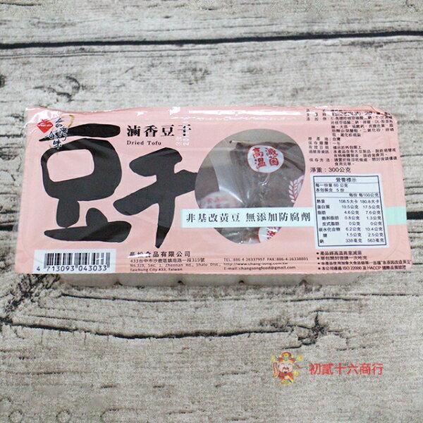 【0216零食會社】長松_滷香豆干300g_5入