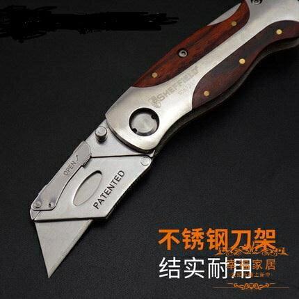 裁紙刀 重型美工刀不銹鋼折疊刀大號壁紙刀電工刀送30枚刀片