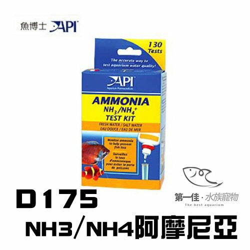 [第一佳水族寵物]美國API魚博士NH3NH4阿摩尼亞測試劑D17537ml*2水質測試必備免運