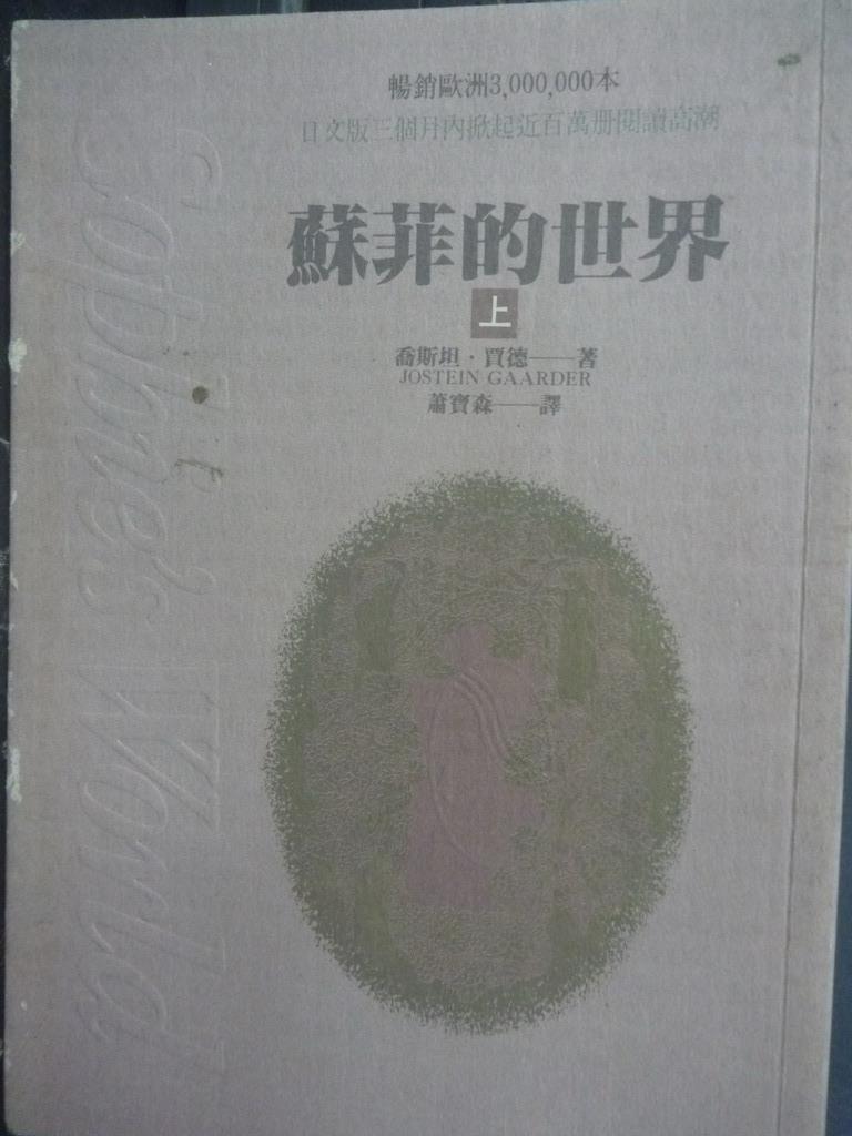 【書寶二手書T4/翻譯小說_GED】蘇菲的世界(上)_喬斯坦‧賈德