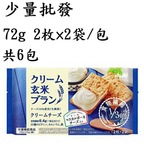 日本代購預購 少量批發 日本製 ASAHI 奶酪起士 玄米餅乾 糙米餅乾 代餐輕食 夾心餅乾 1箱6包 711-001