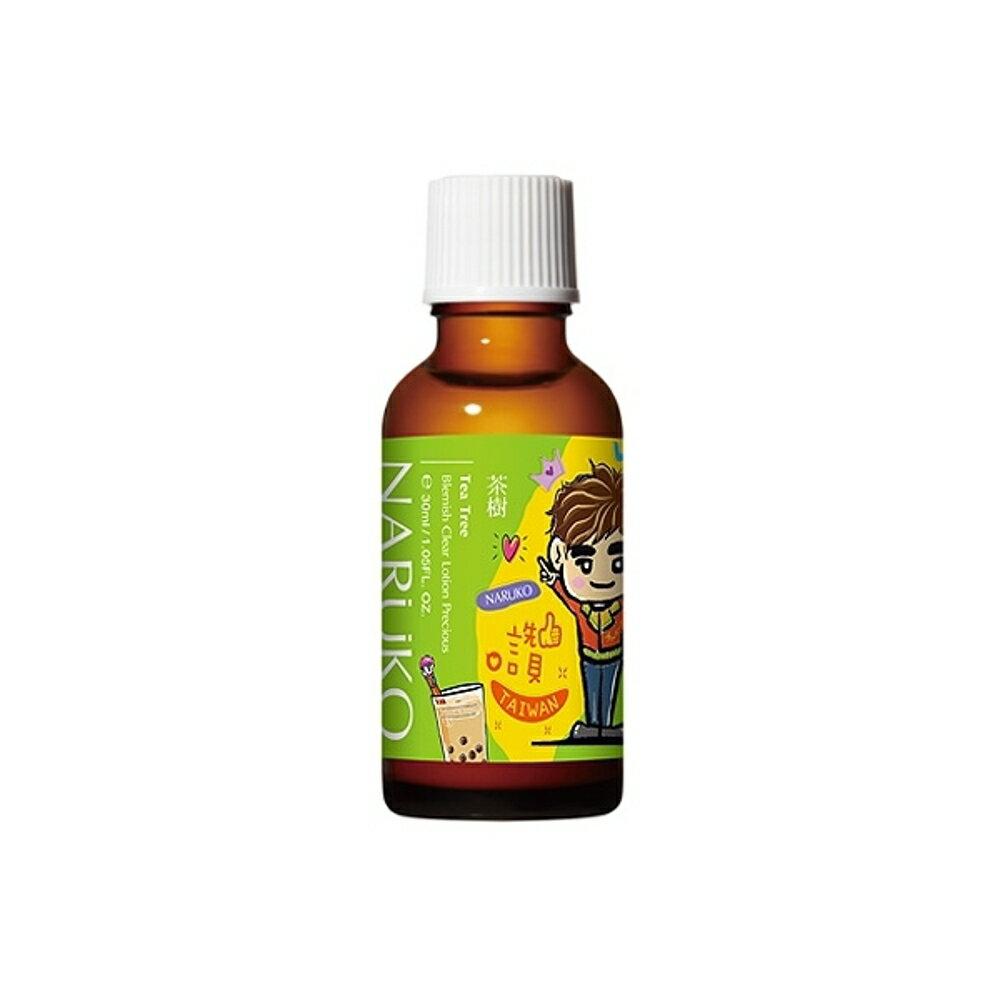 NARUKO 茶樹抗痘粉刺寶(30ml)【小三美日】戰痘極品◢D264008