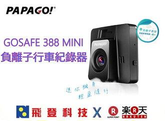【業界首創】PAPAGO GOSAFE 388 MINI 負離子行車紀錄器 加送16G記憶卡 142度大廣角 WDR夜攝功能 台灣製造 公司貨含稅開發票