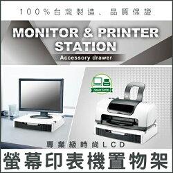 aidata 螢幕 印表機 置物架 MS311 螢幕置物架 印表機置物架 收納 辦公用品 辦公室收納 抽屜 愛得他