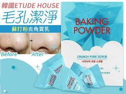 『韓國代購』Etude House 蘇打粉 極淨毛孔去角質乳 去角質 小蘇打 Baking Power E34
