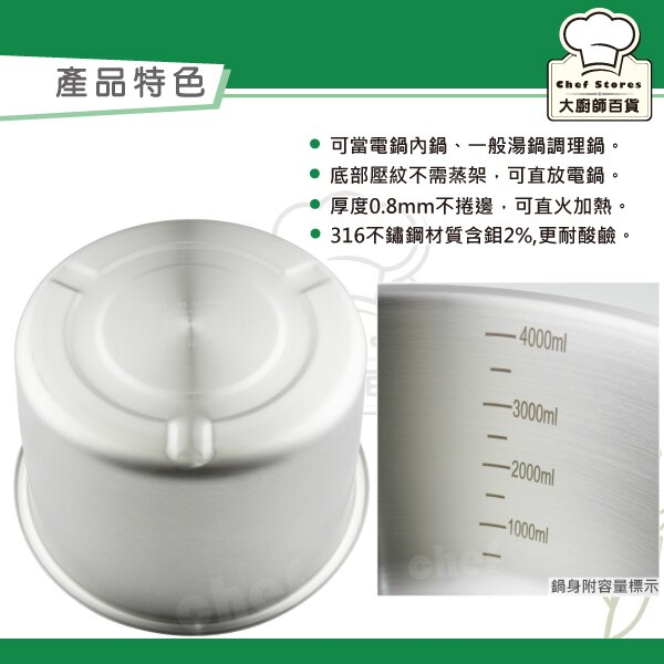 Linox天堂鳥316不鏽鋼十人份電鍋內鍋23cm加高調理湯鍋-大廚師百貨