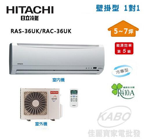 【佳麗寶】-(含標準安裝)日立《定頻單冷》5-7坪一對一分離式冷氣 RAS-36UK+RAC-36UK
