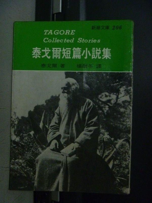【書寶二手書T6/翻譯小說_OFK】泰戈爾短篇小說集_泰戈爾