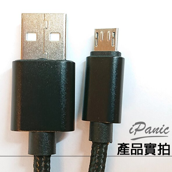 Micro USB 充電傳輸線 1m 編織線 編織充電線 充電線 傳輸線 100cm 充電