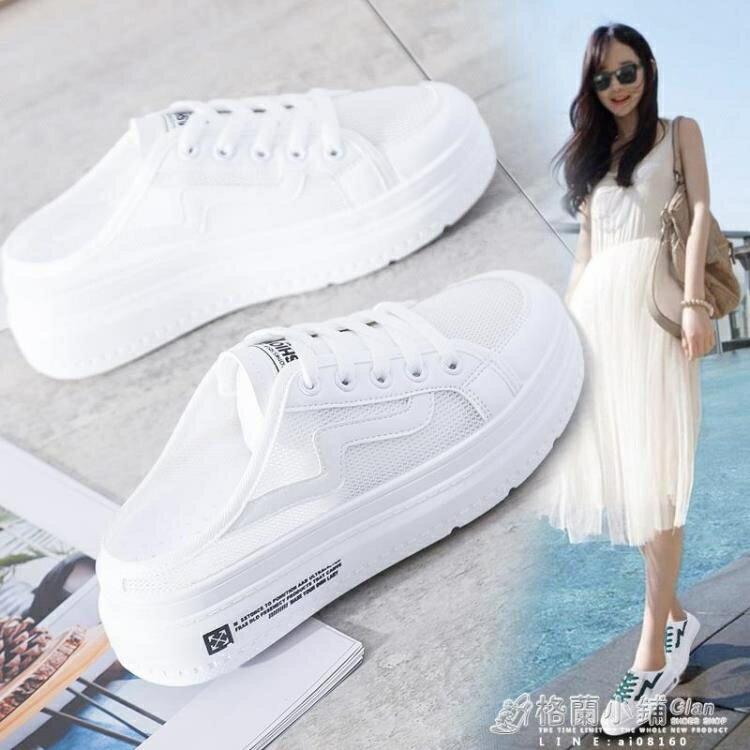 半拖鞋 半拖鞋女年新款夏季百搭網紅包頭懶人鞋外穿厚底一腳蹬小白鞋 萬聖節鉅惠