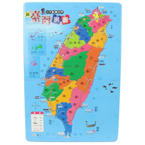 8開台灣拼圖 世一B2741-2 台灣地圖拼圖/一個入{促120} 15片台灣縣市拼圖 MIT製