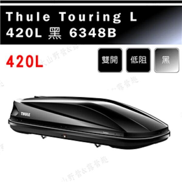 【露營趣】安坑THULETouringL420L6348B黑車頂箱行李箱旅行箱漢堡