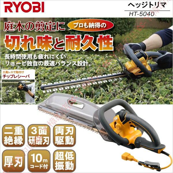 日本RYOBI電動籬笆剪 HT-5040修籬機~樹木修剪機居家庭院花園修剪(2016最新款)
