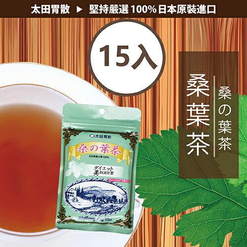 太田胃散 ダイエット桑葉茶(5入)X15包  DNJ有效速纖順暢系列,讓你一茶包抵20茶包。