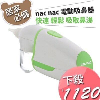 nac nac 電動吸鼻器UF-0051